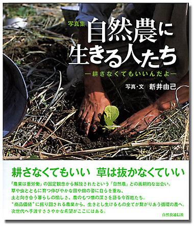 shizennou-cover1